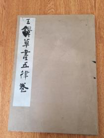 1962年日本西东书房出版《王铎草书五律卷》大本原函经折装一册全