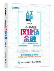 一本书读懂区块链金融-人工智能时代