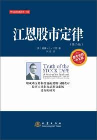 江恩股市定律:用成功交易和投资的规则与图表对股票市场和商品期货市场进行的研究