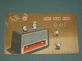 熊猫牌601型收音机说明书