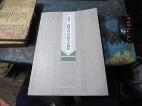 民国旧书2166  江苏第三批国家珍贵古籍名录图录
