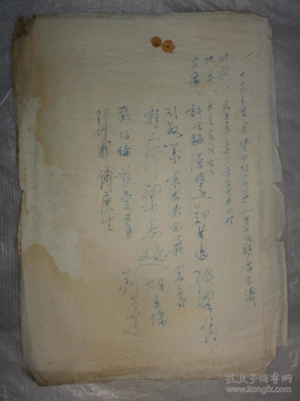 1950年民盟会议签名二张(傅庚生、刘尚达、赵曼青、程西琤、许冷梅、原政庭、张锋伯、胡景儒、张修甫等)
