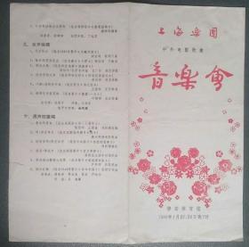 80年上海乐团在静安体育馆演出的《中外电影音乐会》节目单