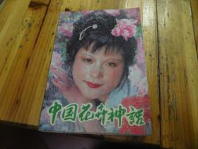 中国花卉神话