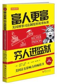 富人更富 穷人进监狱