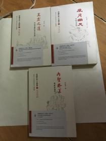 中国文化二十四品套书 21本合售