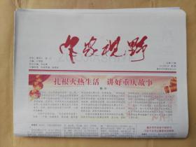 《作家视野》(月报,重庆市作协主办) 2015年1-12期