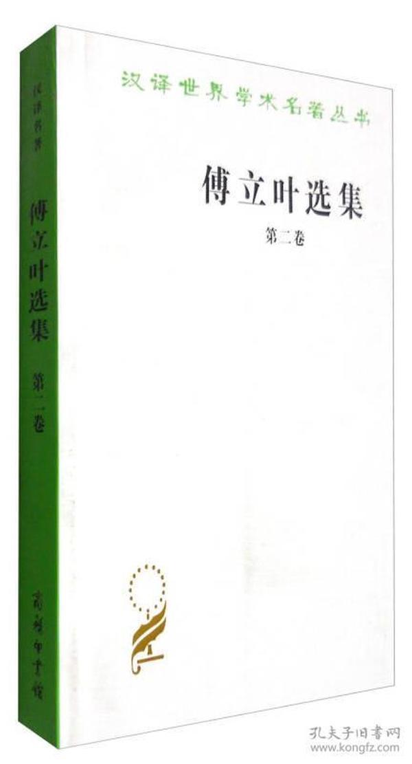 汉译名著--傅立叶选集第二卷