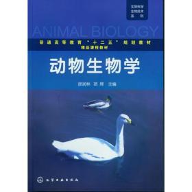 生物科学生物技术系列--动物生物学(徐润林)