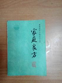 家庭良方(家庭医药卫生知识丛书)