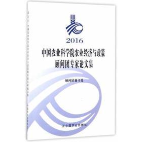 2016中国农业科学院农业经济与政策 顾问团专家论文集