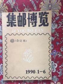 集邮博览1990年1-6期合订本
