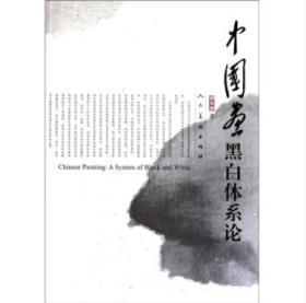中国画黑白体系论