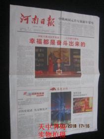 【报纸】河南日报 2018年1月1日【国家主席习近平发表2018年新年贺词】【元旦】