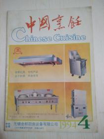 中国烹饪1994-4(152)