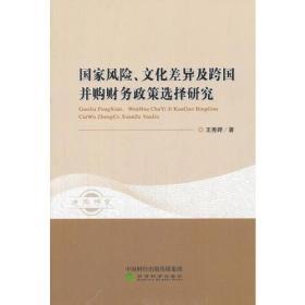 国家风险、文化差异及跨国并购财务政策选择研究