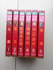 绘画本中国通史(全6卷)品相好