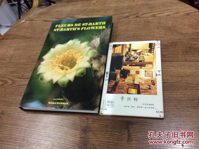 Fleurs De St-Barth /  St-Barths Flowers  法英双语 圣巴特的花朵 法文原版【存于溪木素年书店】