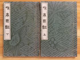珍品原钤印谱《和亭印谱》上下两册全 实押泷和亭用印共计一百四十几印 泷和亭(1830—1901)晚清时期日本著名南画大家,被誉为南画坛的奇才。稀少品,极具收藏价值 品美