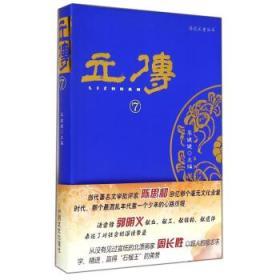 传记文学丛书:立传(7)