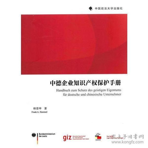 中德企业知识产权保护手册