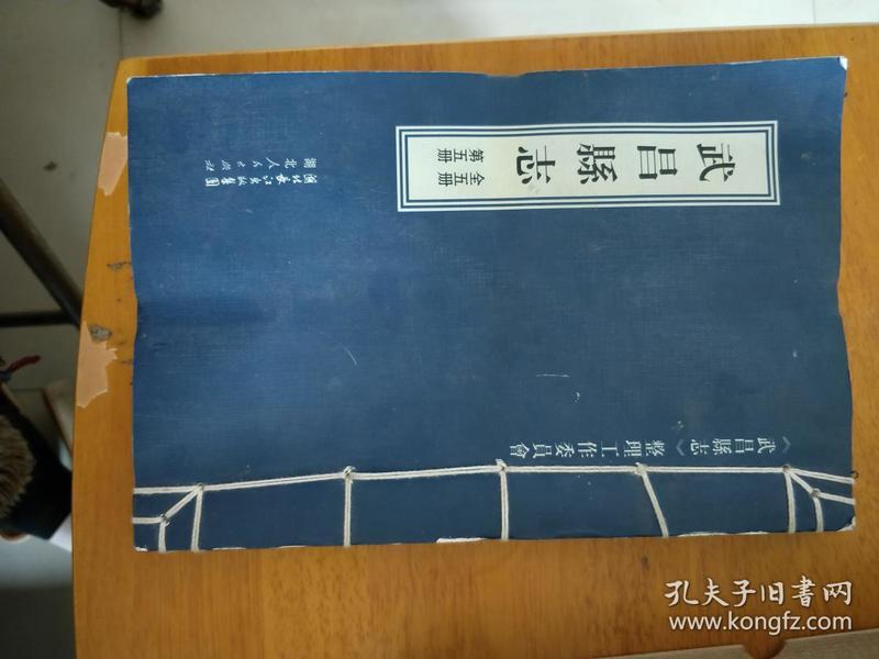 武昌县志-第五册