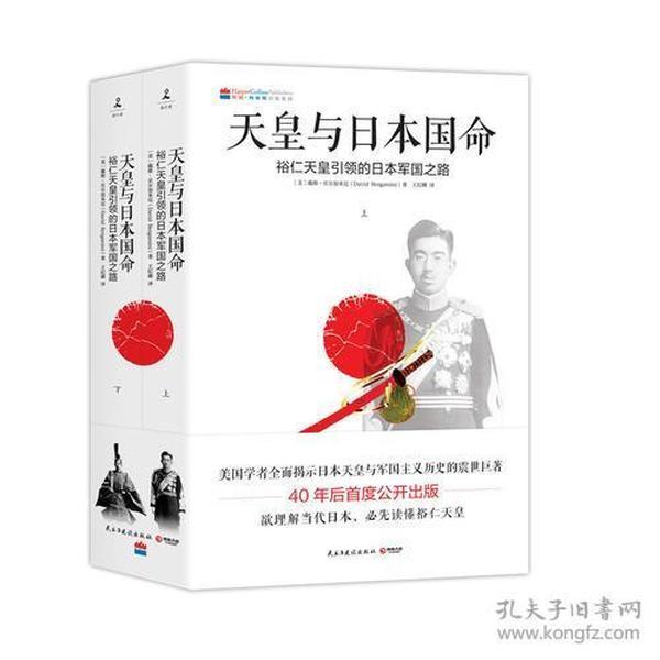 天皇与日本国命-(全二册)