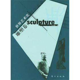 世界艺术史:雕塑卷