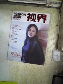 浙商视界 2011 6