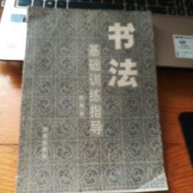 书法基础训练指导(陈勉编著)