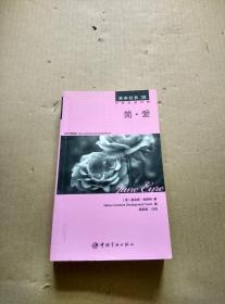 亲亲经典38·简·爱(中英双语对照)