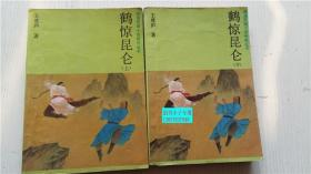 鹤惊昆仑(上.下册全) 王度庐著 吉林文史出版社