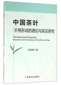 9787109217799中国茶叶价格形成的理论与实证研究