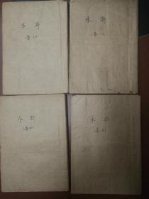 绘图名著古本小说水浒(4册全)