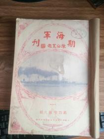 民国原版.《海军期刊》.第四卷9期.十期.两册合售.品佳.