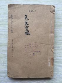 东医宝鉴 卷十一  杂病