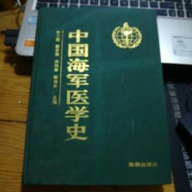 中国海军医学史(精装,印量1000册)