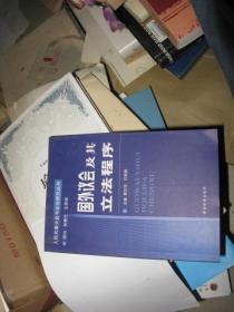 国外议会及其立法程序  学校赠书
