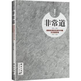 非常道——道教的演变及其对中国文艺的影响