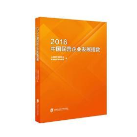 97875520144262016中国民营企业发展指数