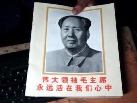 伟大领袖毛主席永远活在我们心中【一版一印】 黑白图片        Q3