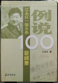 例说100:江永红一版头条新闻集