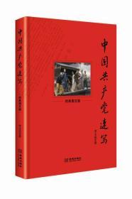 正版-中国共产党速写