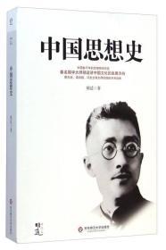 9787567526334胡适精品集:中国思想史