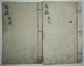 清代写刻本、【西厢】、全书四册、现存后两册卷五—卷十、品好完整。