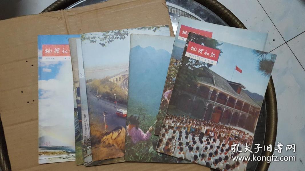 地理知识 1976年(4-8/10-12期)8本合售【看图】
