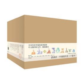 講談社·中國的歷史(十卷本)