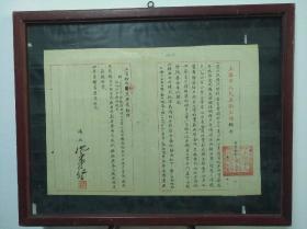 1951年著名画家沈柔坚签名上海人民美术工场报告。
