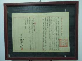 1951年著名画家沈柔坚签名上海人民美术工场报告