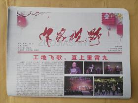 《作家视野》(月报,重庆市作协主办) 2016年1-12期